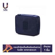 ULife กระเป๋าจัดระเบียบใบเล็ก สำหรับเดินทาง - สีฟ้า