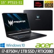 【Acer 宏碁】PT515-51-74V7 15吋獨顯電競筆電(i7-8750H/32G/1TB SSD/RTX2080/W10)