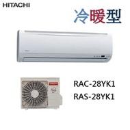 | HITACHI | 日立 分離式 變頻冷暖 4-6坪 RAC-28YK1/RAS-28YK1(含基本安裝+回收舊機)