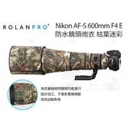 數位小兔【ROLANPRO Nikon AF-S 600mm F4 E 鏡頭炮衣 枯葉迷彩】