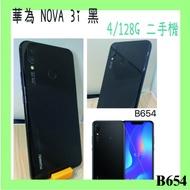 【承靜數位】二手機 Nova 3I 黑 4+128G 9成新 華為 huawei 可新機中古手機交換 高雄 b654