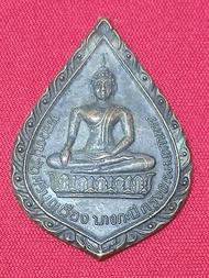 เหรียญหลวงปู่วัดศรีบุญเรือง บางกะปิ กรุงเทพมหานคร พ.ศ.2522