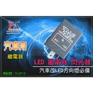 【PA】快閃剋星 NISSAN車系用3PIN LED 繼電器 閃光器 FLASHER
