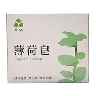 里仁 薄荷皂/柚籽皂100gx3個 可混搭