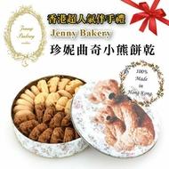 香港【小熊餅乾】珍妮曲奇Jenny Bakery大盒 (四mix,二mix,咖啡單一,奶油單一)