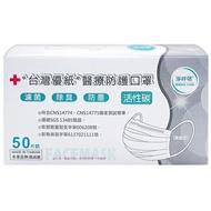 台灣優紙 醫用活性碳成人口罩(50枚)【小三美日】MD雙鋼印◢D370222