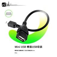 9Y21 【mini USB 轉接USB母頭】DVD MP3 MP4 隨身碟 |BuBu車用品