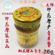 印尼特產青草油膏蟲咬蚊叮皮膚止癢痛外用擦了清涼36G瓶裝包郵~怡白