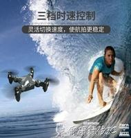 空拍機 迷你無人機航拍超長續航充電高清專業四軸飛行器兒童玩具遙控飛機 LX爾碩 爾碩