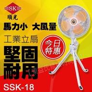 SSK-18 順光 工業立扇 【東益氏】售吊扇 通風機 空氣對流扇 輕鋼架循環扇 窗型換氣扇 工業排風機 DC直流換氣扇