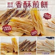 【海陸管家】大同映鮮大甲芋頭/地瓜/紅豆煎餅2包(每包3片)