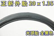 《意生》正新輪胎 20 × 1.35 光頭胎 C-1288 全黑色 20*1.35 小徑車406外胎小徑胎小摺小折摺疊車