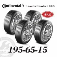 德國馬牌 ComfortContact CC6 195/65/15 安靜舒適輪胎 四入組