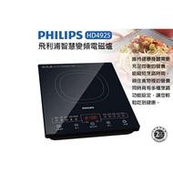 PHILIPS  飛利浦  HD4925 智慧變頻電磁爐
