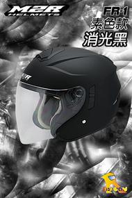 ~任我行騎士部品~M2R FR-1 消光黑 素色 FR1 3/4罩 安全帽 內藏墨鏡