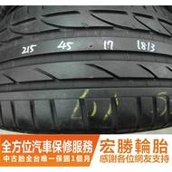 【宏勝輪胎】新加坡 中古胎 落地胎:B317.215 45 17 普利司通 S001 9成 2條 含工5000元