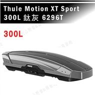 【露營趣】新店桃園 THULE 都樂 Motion XT Sport 300L 6296T 鈦灰 車頂箱 行李箱 旅行箱 漢堡