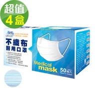 【清新宣言】醫用口罩(未滅菌)(藍色)(50片/盒) x4盒