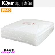 【好省日最高10%回饋】【建軍電器】原廠 iqair PF40™ Pad Filter 套件替換 預過濾墊(5入) 濾芯 濾網