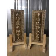 🎉泓展工藝坊🎉-台灣製匾額 立匾 對匾 對聯 匾額(字可改)