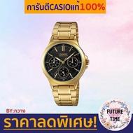 Casio แท้% นาฬิกาข้อมือหญิง สายสแตนเลส สีทอง มีใบรับประกันสินค้า 1 ปี