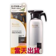 🌟現貨~保證公司貨🌟Rerise瑞絲髮色復黑菁華乳蓬鬆量感型自然黑 155g