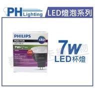 PHILIPS飛利浦 LED 7W 4000K 12V 24度 自然光 可調光 高演色 MR16 杯燈 _PH520380