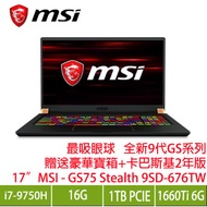 MSI GS75 Stealth 9SD-676TW 微星輕量魅影4邊窄邊框超輕薄電競筆電/i7-9750H/GTX1660Ti 6G/16G/1TB PCIe/17.3吋FHD 144Hz/W10-
