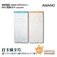 【大鼎】打卡鐘卡片 台製 AMANO 六欄位打卡鐘卡片 100張 AMANO MARS JM 