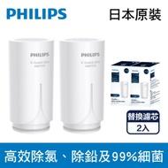 PHILIPS 飛利浦 超濾複合濾芯 日本原裝 AWP315*2入 超值組 (適用AWP3753/AWP3754)