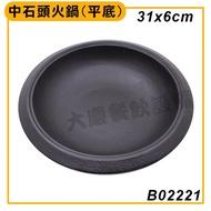 中石頭火鍋 (平底) 31x6cm B02221 鑄鐵鍋 石頭火鍋 涮涮鍋 火鍋 大慶餐飲設備