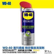 WD40 精密電器清潔劑 新款 專利噴頭 電子接點復活劑 附發票 電路接點清潔劑 wistch 偏移 蘑菇頭 哈家人