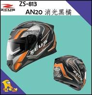 ~任我行騎士部品~瑞獅 ZEUS ZS-813 AN20 消光黑橘 雙鏡片 空力王者 全罩 安全帽 ZS 813