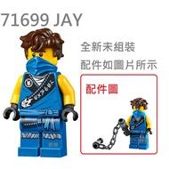 【群樂】LEGO 71699 人偶 JAY 現貨不用等