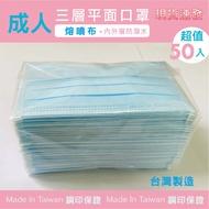 台灣製造 成人三層熔噴布口罩 有MIT鋼印 防塵 一次性口罩 防水 防飛沫 防塵 非醫療級 MIT 50片袋裝 現貨