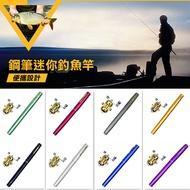 釣竿 魚竿│鋼筆型釣竿 口袋型釣竿 釣蝦竿 釣魚竿【S010】