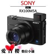 Sony DSC-RX100 M5A Wi-Fi 類單眼 公司貨 全新 免運 RX100M5A 索尼 M5A