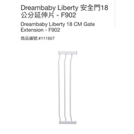 購Happy~Dreambaby Liberty 安全門18公分延伸片 - F902