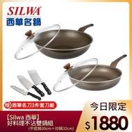 【SILWA 西華】好料理不沾雙鍋組-曾國城熱情推薦(平底鍋30cm+炒鍋32cm)