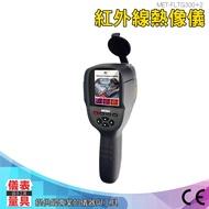 儀表量具 3.2吋 額溫槍 現貨 發燒 紅外熱像儀 熱感應 熱成像儀攝像夜視儀 熱像儀 FLTG300+2