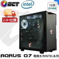 【DCT】技嘉電競 電腦主機 AORUS Q7GA-I3Intel i7-10700F/RTX 3060 -12GB/芝奇 幻光戟 DDR4-3200(8G*2)/威剛 SX8200Pro 51