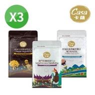 【Casa卡薩】莊園精品咖啡豆3件組(頂級莊園尼加拉瓜/ 蘇門答臘綠寶石/衣索比亞耶加雪菲咖啡豆)