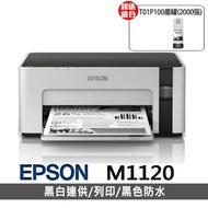 (無原廠活動)【獨家】贈T01P100黑色水【EPSON】M1120 黑白高速WIFI連續供墨印表機
