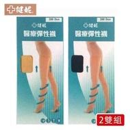 【健妮】醫療彈性褲襪-靜脈曲張襪(兩雙組)
