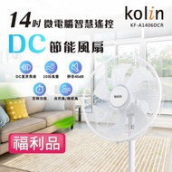 福利品 Kolin歌林 14吋 10段速微電腦遙控擺頭DC直流電風扇 KF-A1406DCR 涼風電扇