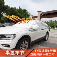17-19款福斯Tiguan/Tiguan Allspace車衣車罩四季防曬半車罩改裝配件