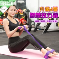 【歐比康】四管拉力繩 拉力帶 拉力器 瑜珈繩 彈力繩 健身彈力帶 阻力繩 彈力拉繩 阻力帶