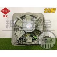 【紳士五金】❤️優惠中❤️ 順光牌 SK-20 工業排風扇 通風扇抽風機 換氣扇 排風機 吸排風扇