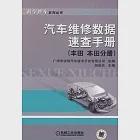 汽車維修數據速查手冊 (豐田 本田分冊)