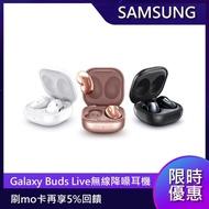 【SAMSUNG 三星】Galaxy Buds Live R180 真無線藍牙耳機(贈原廠保護套+其它贈品)